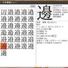 漢字を検索するソフトを作っている