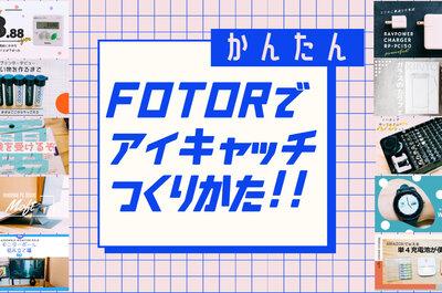 【Fotorでアイキャッチ画像の作り方】ブログタイトルにつかえますよ!