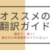 実務翻訳の指南書、「翻訳で、稼ぐ!猫先生の実務翻訳ガイド」レビュー