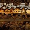 【レビュー】PS4『アンチャーテッド エル・ドラドの秘宝』映画のようなゲームで大人気となったアクションゲーム【評価・感想】