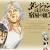 漫画【ダンジョンのほとりの宿屋の親父】1巻目