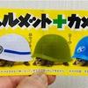 KITANCLUB「キタンクラブ」のヘルメット+カメが面白かわいい!