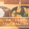 下北沢おすすめスープカレー。Rojiura curry SAMURAI.1日分の野菜が獲れるよ!