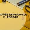 SalesforceでExcelのように手軽に項目追加しよう