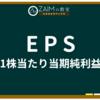 ZAIM用語集 ➤EPS(1株当たり当期純利益)