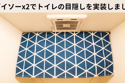 【賃貸DIY】トイレの上にある棚の散らかりをダイソーアイテムで綺麗に隠す。の巻!