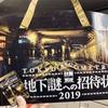 さあ、東京を巡る冒険へ。『地下謎への招待状2019』に親子で参加