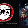 アニメチャンネル 4月4日(土)の夜7時よりテレビアニメ『鬼滅の刃』を放送!!!絶対見なきゃ!!