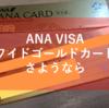 【さようなら!ANA VISAワイドゴールドカード】陸マイラーの聖域カードを裁断!?本当のお別れと新しい選択