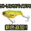 【SHIMANO】ビックフィッシュを狙って獲れるバイブレーション「バンタムラトリンサバイブ 70」に新色追加!