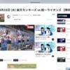 【台湾プロ野球2020】おうち時間のお供に、白熱の乱打戦を。楽天モンキーズ初勝利。(2020.4.15)