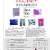 文化人・芸能人の多才な美術展2016