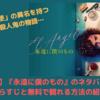 【映画】『永遠に僕のもの』のネタバレなしのあらすじと無料で観れる方法の紹介!