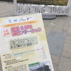 出発は富山駅から【開業3周年謝恩フリーきっぷ・北陸新幹線駅めぐり】