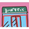 イオンの小型スーパー「まいばすけっと」が安すぎる!!