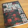 速さは正義!マニアにお薦めの1冊!「スラッシュ / ハードコア / スピード・メタル ディスク・ガイド」