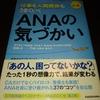 JAL派陸マイラーの私がANAの本読んでます!第三弾!