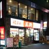 餃子の王将御徒町駅南口店のキノコと豚肉のバター醤油炒め