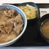 【コスパ最高】吉野家の豚丼よりうまい豚丼ってあるの?
