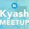 Kyash Meetup #3 人生 を開催しました