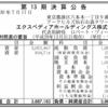 エクスペディアホールディングス株式会社 第13期決算公告