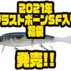 ジャッカル、エバーグリーン、ディスタイル、バークレイなどが入った「2021年ブラストボーンSF入り福袋」発売!