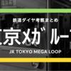 【2017年版】東京メガループのダイヤ考察まとめ〈4.3ダイヤ改正〉