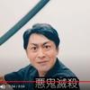 YouTube動画「50のおっさんが『鬼滅の刃』の魅力を語る!」