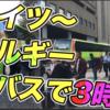 【ドイツハッカー】ドイツからベルギーまではFLiXBUSバスで3時間! 【ベルキーフランス旅行】