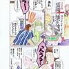 銀のノスタルヂア~宮沢賢治物語~天盤の章~ 12ページ公開
