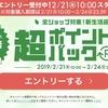 2019年2月21日(木)午前10時より楽天市場で「超ポイントバック祭り」が始まります!