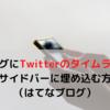 ブログにTwitterのタイムラインをサイドバーに埋め込む方法(はてなブログ)