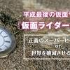 平成最後の仮面ライダー『仮面ライダージオウ』を一緒に見よう!