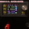 降圧型の電源コンバータ(DPS5005 + Bluetooth)を買ってみた ~操作~