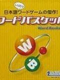 2017/04月仮例会 参戦記「その13・「第1期本因坊戦」ワードバスケット(1)」の巻