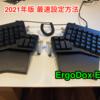 【2021年度版】もう一度ErgoDox EZを設定する