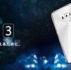 ASUSが「ZenFone 3」を10月7日発売、6GBメモリ搭載の「ZenFone 3 Deluxe」を10月下旬に発売