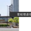 菅総理退任へ
