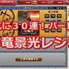 【刀剣乱舞】一気に鍛刀30連!小竜景光レシピ パートⅣ