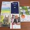 本五冊無料プレゼント2785冊目