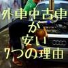 【車遍歴(3.7)】外車中古車が安い7つの理由(と普通に語ってみる)