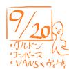 【9月20日(金)】の転売されそうなもの3選