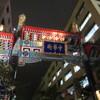 華都飯店で担々麺(北京料理)中華街周辺ランチ情報口コミ評判