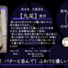 【水曜日の甘口一杯】【九尾】激甘【FUKA🍶YO-I】
