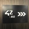 42tokyoに落ちたので、東京通信大学に入学します