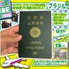 【ブラジル🇧🇷活動記】vol.3~抜けられない入国審査編~