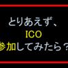 現在参加しているICO案件(参加したら更新していくつもり)