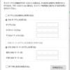 【PowerShell】IPアドレスの設定をDHCPから固定IPにするときはDNSの登録も忘れずに