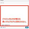 wordpressで作ったブログのウィジェット内でPHPを利用する方法