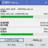 *[WinRAR]5.80 Beta 1 長いファイル名の省略表示